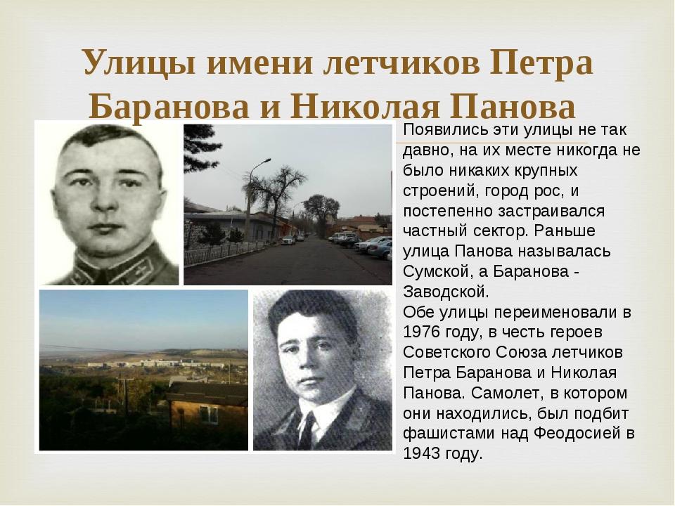 Улицы имени летчиков Петра Баранова и Николая Панова Появились эти улицы не т...