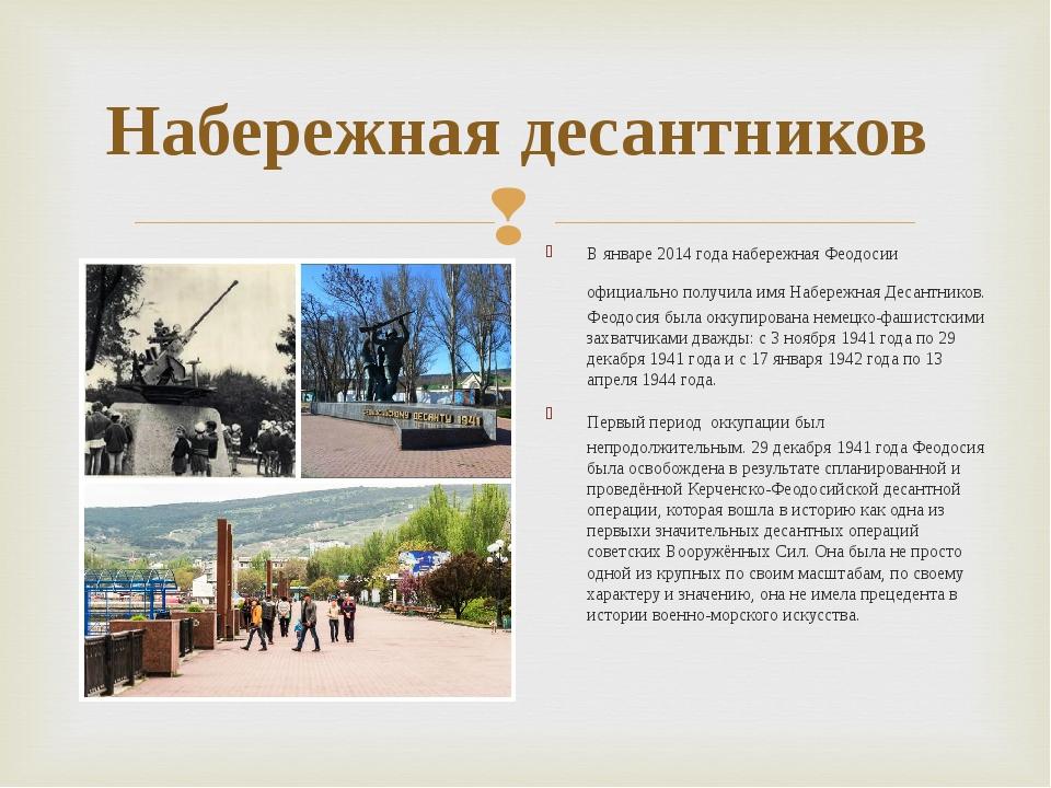 Набережная десантников В январе 2014 года набережная Феодосии официально полу...