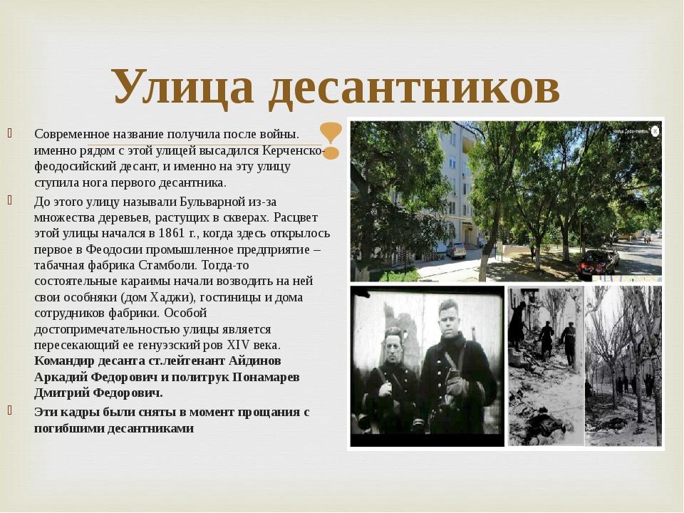 Улица десантников Современное название получила после войны. именно рядом с э...