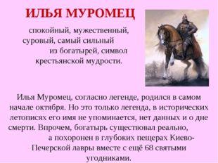 спокойный, мужественный, суровый, самый сильный из богатырей, символ крестьян