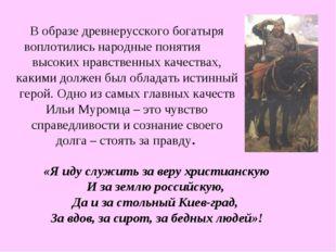 В образе древнерусского богатыря воплотились народные понятия высоких нравств