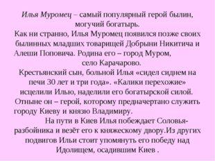 Илья Муромец – самый популярный герой былин, могучий богатырь. Как ни странно