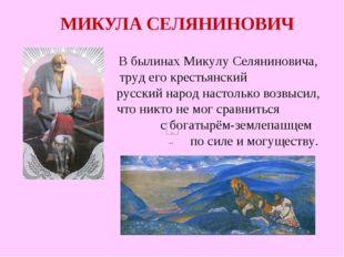 МИКУЛА СЕЛЯНИНОВИЧ В былинах Микулу Селяниновича, труд его крестьянский русск