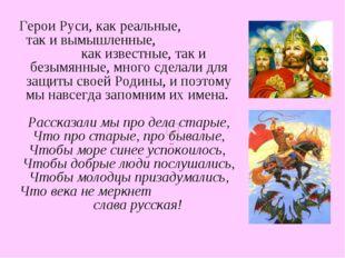 Герои Руси, как реальные, так и вымышленные, как известные, так и безымянные,