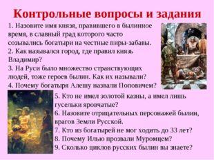 Контрольные вопросы и задания 1. Назовите имя князя, правившего в былинное вр