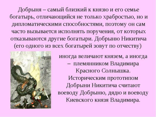 Добрыня – самый близкий к князю и его семье богатырь, отличающийся не только...