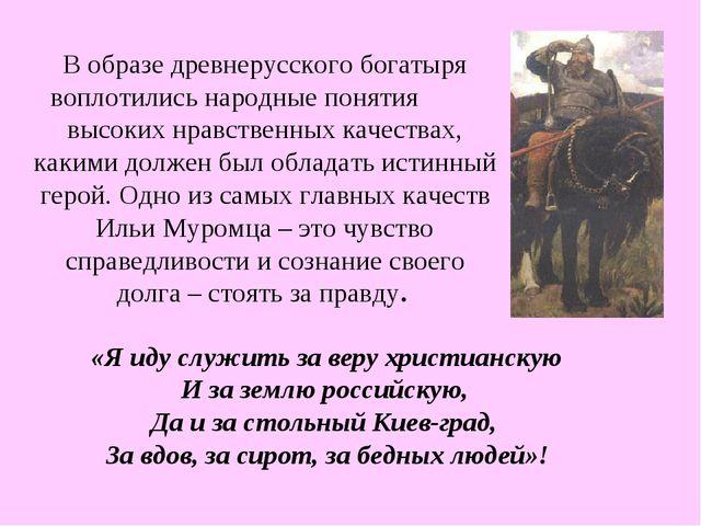 В образе древнерусского богатыря воплотились народные понятия высоких нравств...
