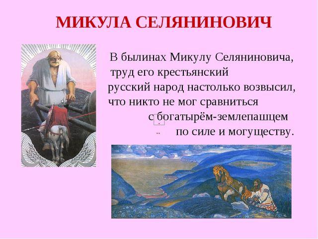 МИКУЛА СЕЛЯНИНОВИЧ В былинах Микулу Селяниновича, труд его крестьянский русск...