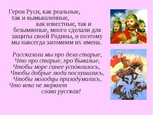 Герои Руси, как реальные, так и вымышленные, как известные, так и безымянные,...