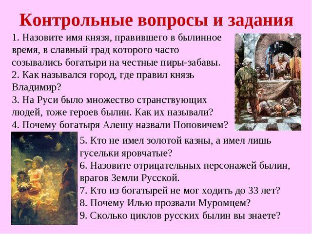 Контрольные вопросы и задания 1. Назовите имя князя, правившего в былинное вр...