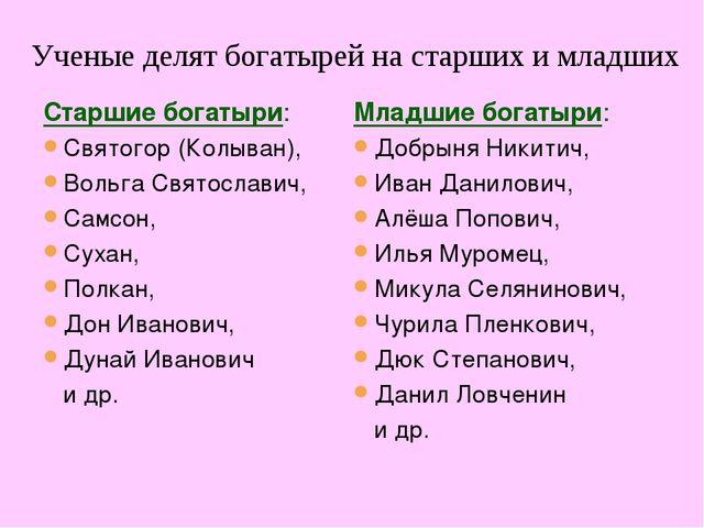 Старшие богатыри: Святогор (Колыван), Вольга Святославич, Самсон, Сухан, Полк...