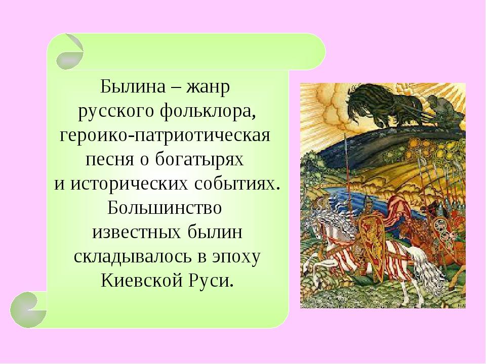 Былина – жанр русского фольклора, героико-патриотическая песня о богатырях и...