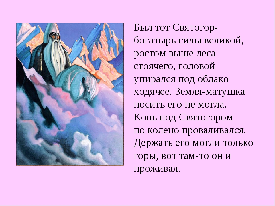 Был тот Святогор- богатырь силы великой, ростом выше леса стоячего, головой у...