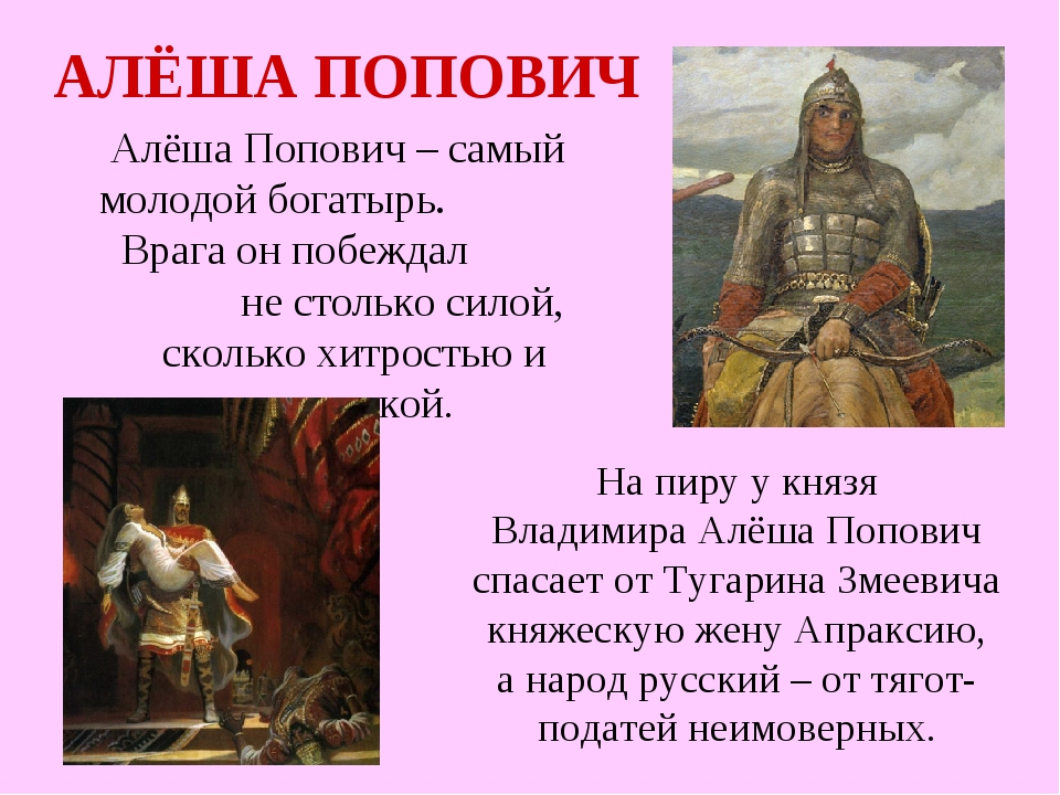 АЛЁША ПОПОВИЧ Алёша Попович – самый молодой богатырь. Врага он побеждал не ст...
