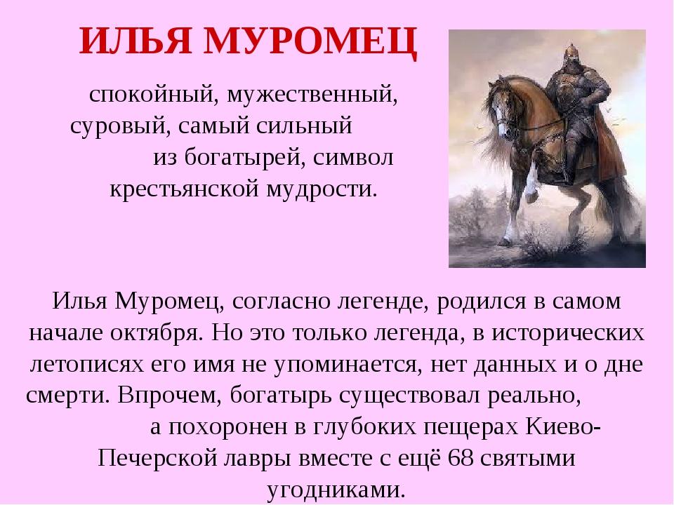 спокойный, мужественный, суровый, самый сильный из богатырей, символ крестьян...