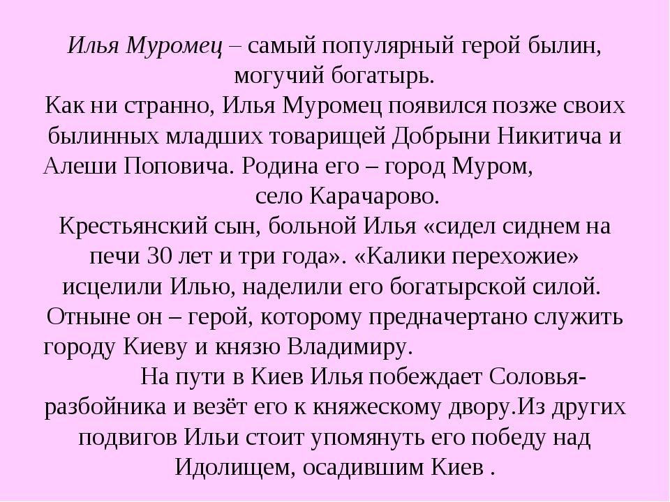 Илья Муромец – самый популярный герой былин, могучий богатырь. Как ни странно...