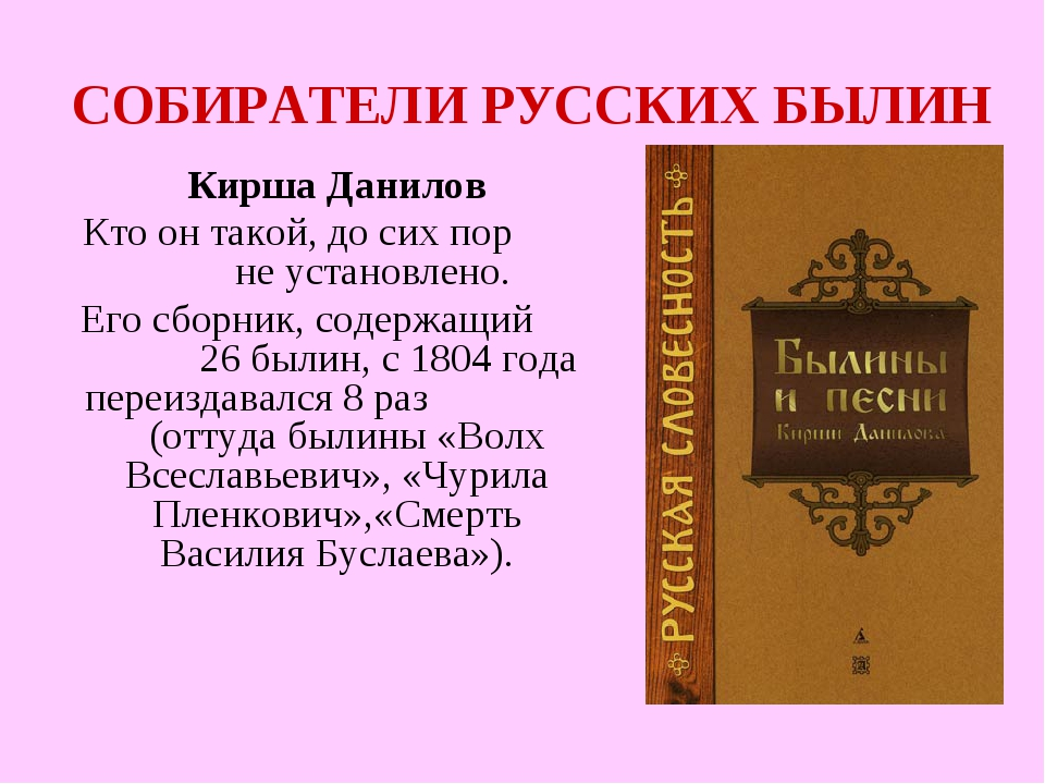 СОБИРАТЕЛИ РУССКИХ БЫЛИН Кирша Данилов Кто он такой, до сих пор не установлен...