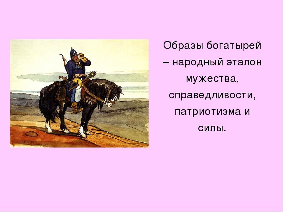 Образы богатырей – народный эталон мужества, справедливости, патриотизма и си...