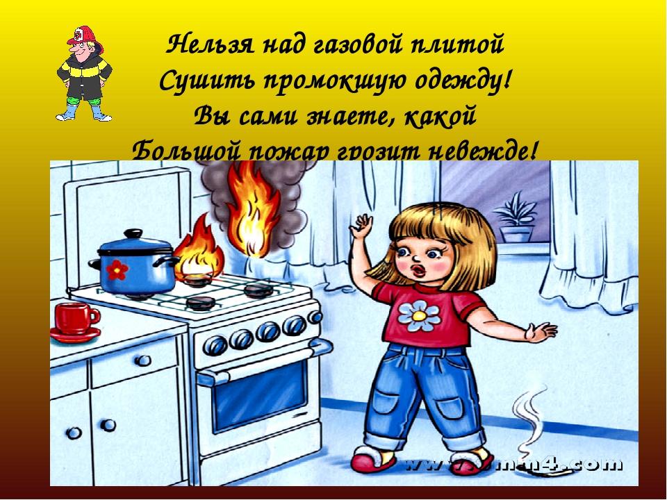 Нельзя над газовой плитой Сушить промокшую одежду! Вы сами знаете, какой Боль...