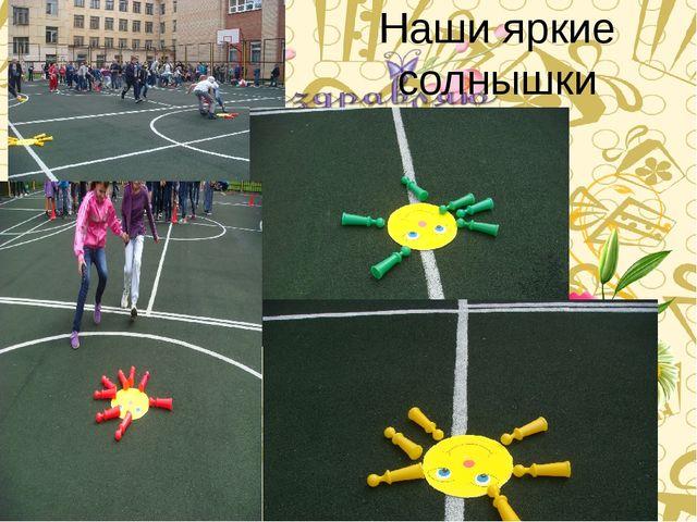Наши яркие солнышки