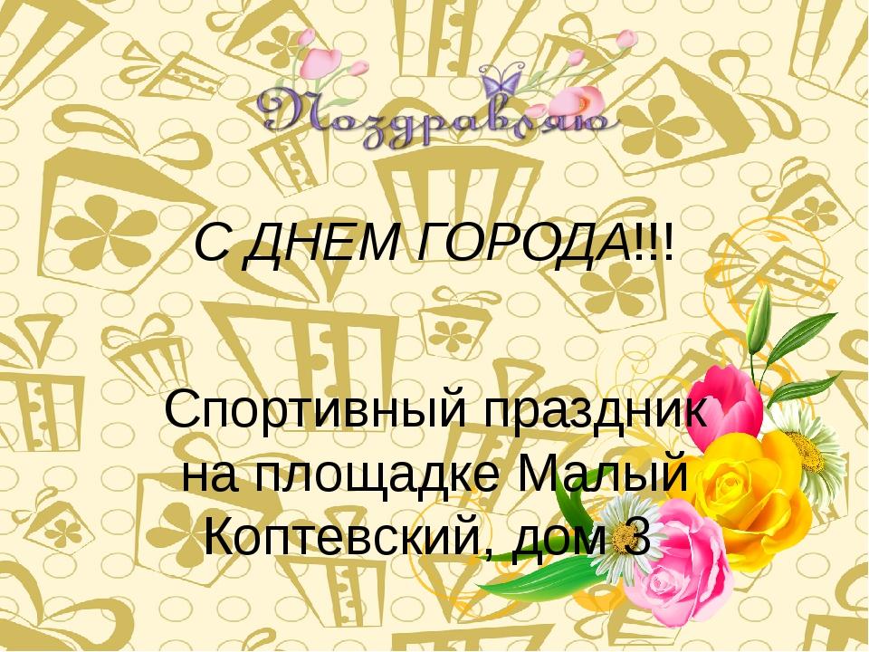 С ДНЕМ ГОРОДА!!! Спортивный праздник на площадке Малый Коптевский, дом 3