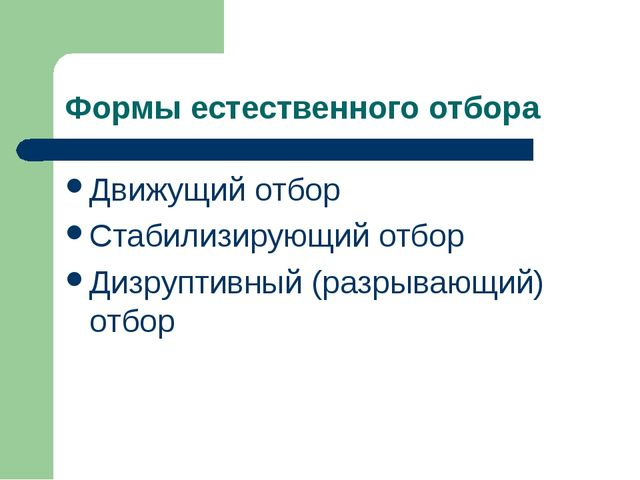 Формы естественного отбора Движущий отбор Стабилизирующий отбор Дизруптивный...