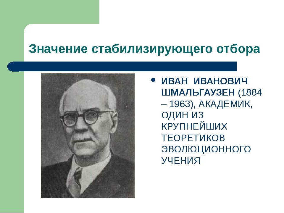 Значение стабилизирующего отбора ИВАН ИВАНОВИЧ ШМАЛЬГАУЗЕН (1884 – 1963), АКА...