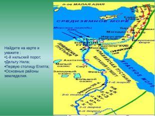Найдите на карте и укажите : 1-й нильский порог; Дельту Нила; Первую столицу