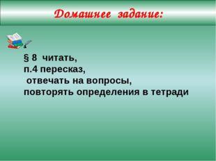Домашнее задание: § 8 читать, п.4 пересказ, отвечать на вопросы, повторять оп