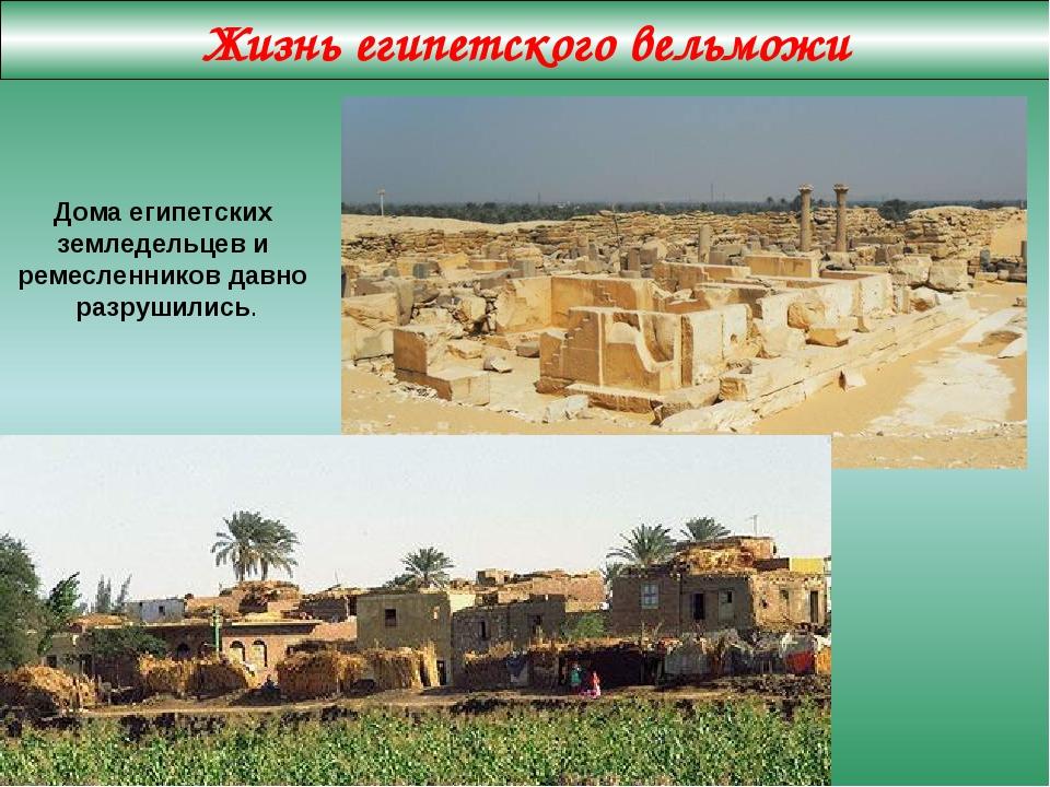 Жизнь египетского вельможи Дома египетских земледельцев и ремесленников давно...