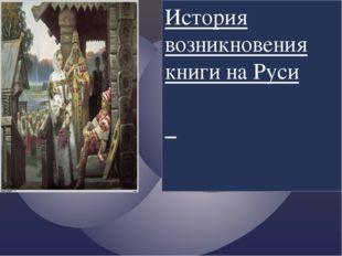 История возникновения книги на Руси {