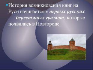 История возникновения книг на Руси начинается с первых русских берестяных гра