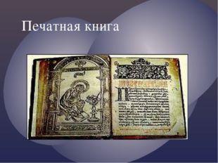 Печатная книга