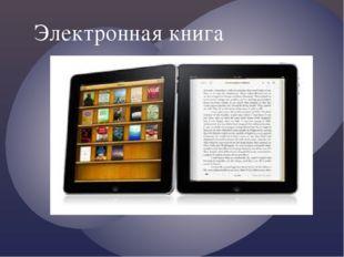 Электронная книга