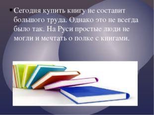 Сегодня купить книгу не составит большого труда. Однако это не всегда было та