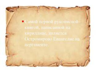 Самой первой рукописной книгой, написанной на кириллице, является Остромирово