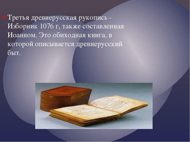 Третья древнерусская рукопись - Изборник 1076 г, также составленная Иоанном....