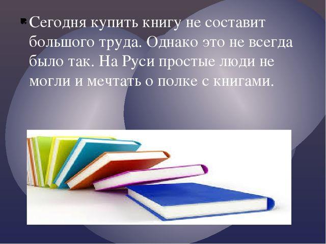 Сегодня купить книгу не составит большого труда. Однако это не всегда было та...