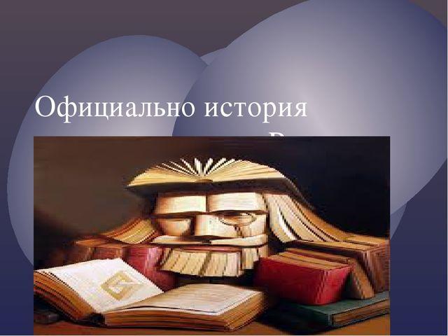 Официально история книжного дела на Руси началась в 1057 году.