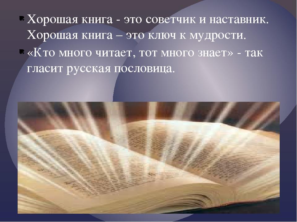 Хорошая книга - это советчик и наставник. Хорошая книга – это ключ к мудрости...