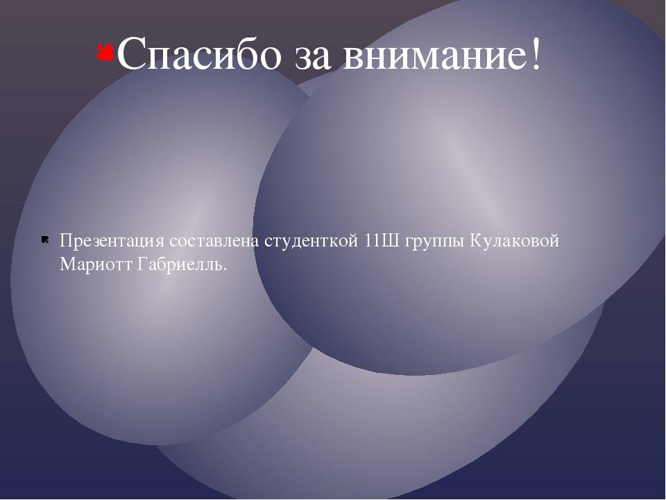Спасибо за внимание! Презентация составлена студенткой 11Ш группы Кулаковой М...