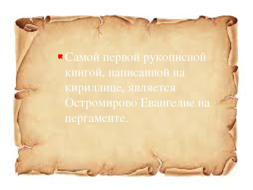 Самой первой рукописной книгой, написанной на кириллице, является Остромирово...