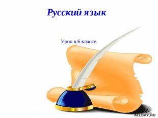 Русский язык Урок в 6 классе