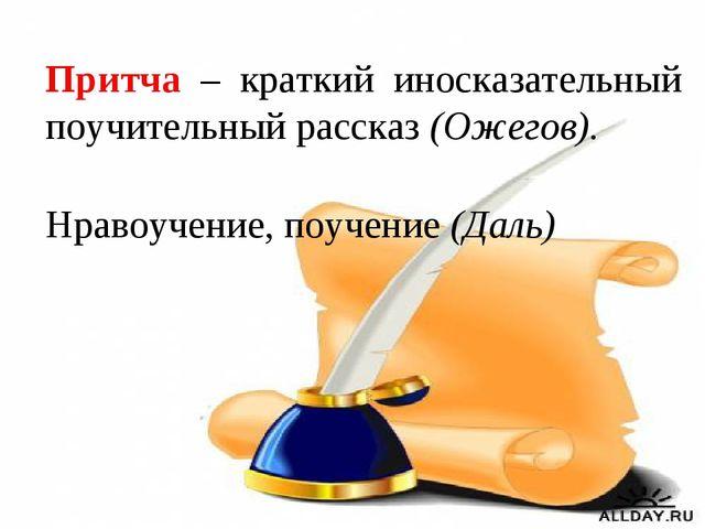 Притча – краткий иносказательный поучительный рассказ(Ожегов). Нравоучение,...