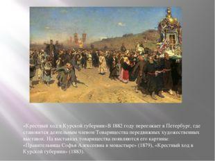 «Крестный ход в Курской губернии»В 1882 году переезжает в Петербург, где стан