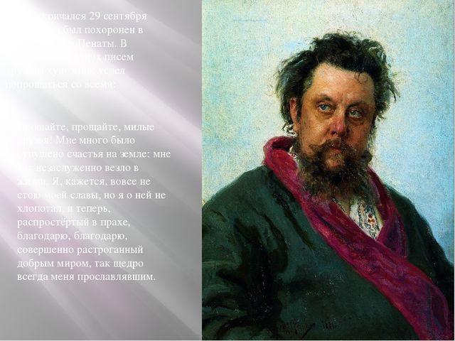 Репин скончался 29 сентября 1930 года и был похоронен в парке усадьбы Пенаты....
