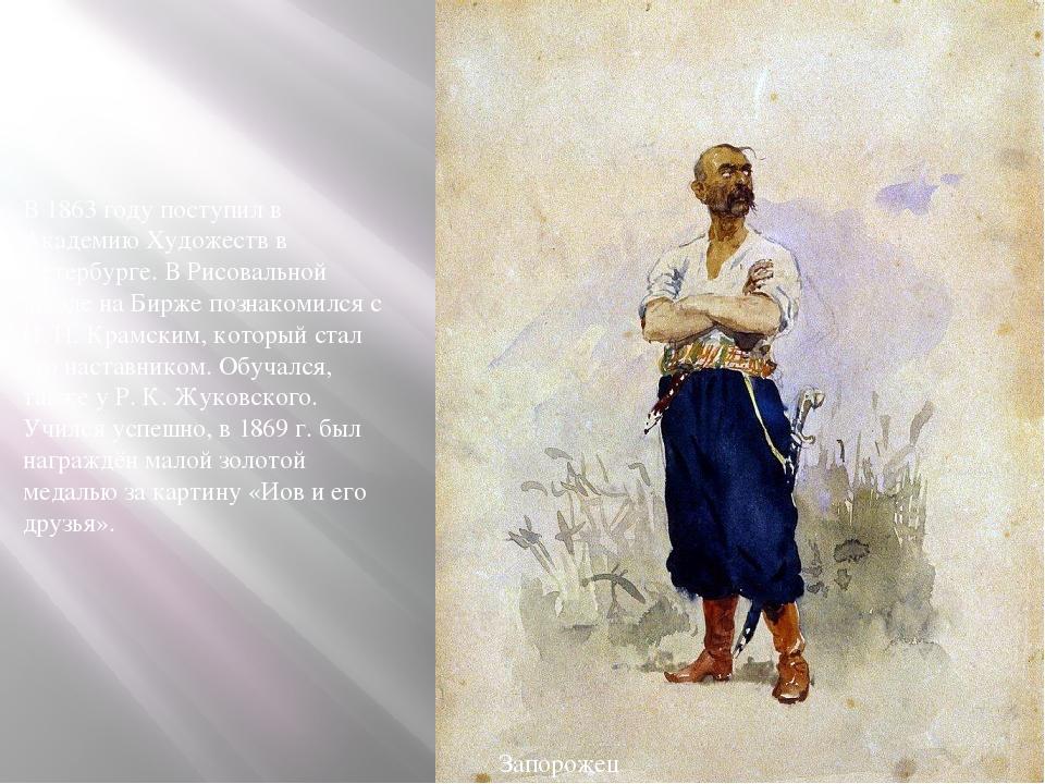 В 1863 году поступил в Академию Художеств в Петербурге. В Рисовальной школе н...