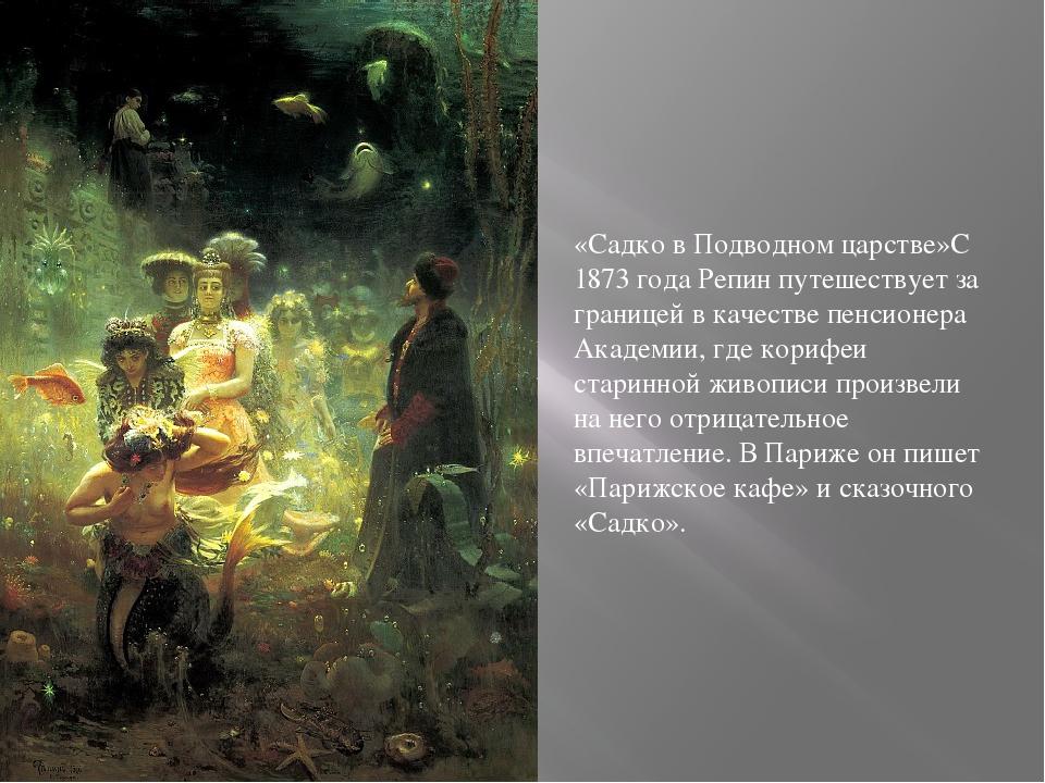 «Садко в Подводном царстве»С 1873 года Репин путешествует за границей в качес...