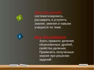 Цель для учителя: систематизировать, расширить и углубить знания, умения и н
