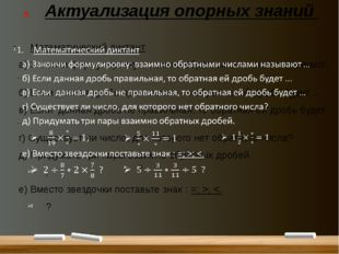 Актуализация опорных знаний